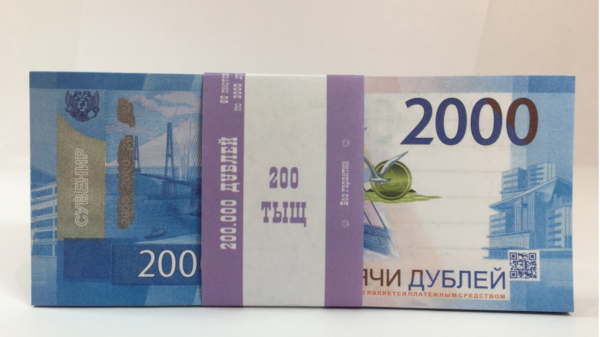 2000 RUB fake money notepad