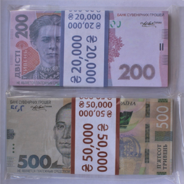 Kit prop money Ukrainian hryvnias 200, 500